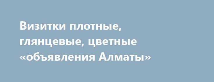 Визитки плотные, глянцевые, цветные «объявления Алматы» http://www.mostransregion.ru/d_238/?adv_id=735  Family Group - это современная цифровая типография, специалисты которой внимательно относятся к каждому заказу и выполняют его качественно и в срок. Все работы производятся с помощью надежного оборудования – это гарантирует любому изделию самое высокое качество. Заказывайте, экономьте, удивляйте.    Акция при заказе 500 визиток по 9 тг (глянцевые, цветные, плотные), доставка и дизайн…