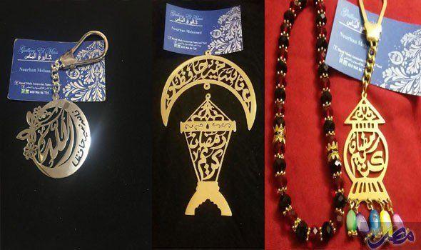 نورهان محمد تطلق أحدث التصميمات في إكسسوارات شهر رمضان Alex And Ani Charms Alex And Ani Charm Bracelet Charm Bracelet