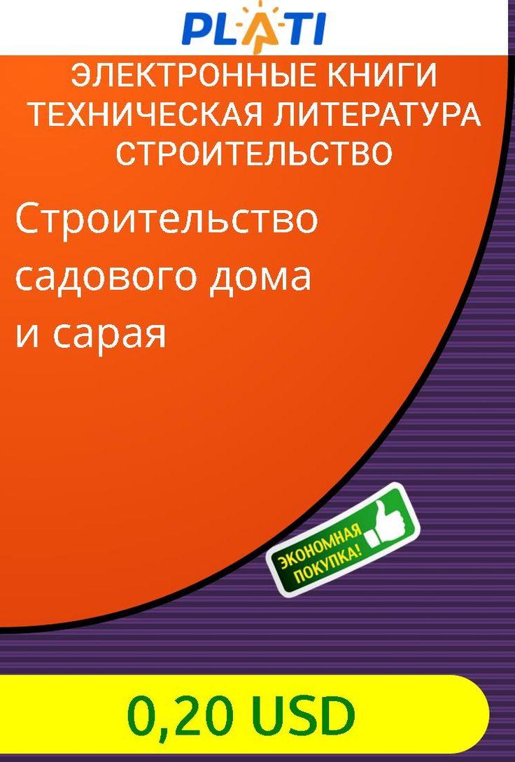 Строительство садового дома и сарая Электронные книги Техническая литература Строительство