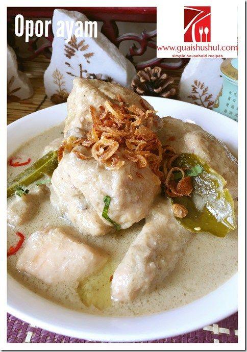 Indonesian Beige Colour Chicken Curry–Opor Ayam (印尼白色咖喱鸡–奥宝鸡) #guaishushu #kenneth_goh #opor_ayam