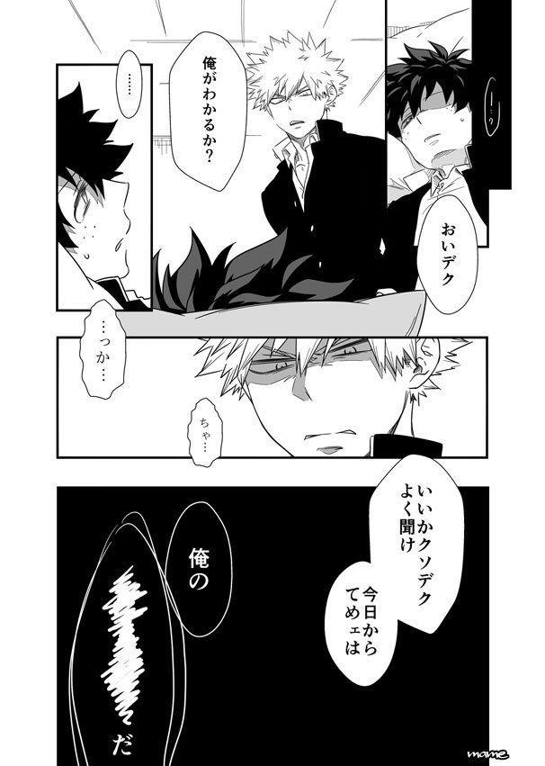 豆 Omame35656 さんの漫画 38作目 ツイコミ 仮 漫画 ヒーローアカデミア マンガ