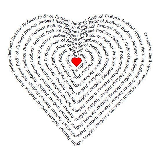 Скоро-скоро наступит празднование Дня Влюбленных, но думаю вы помните, что это лишь один из поводов сделать для любимого человека то-то теплое, доброе и страстно-приятное)) Когда любишь каждый день может быть праздником, согласны?
