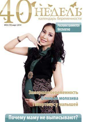 40 недель. Календарь беременности № 3 (март 2014)