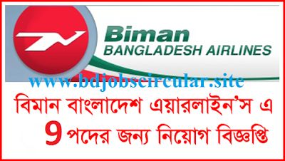 Biman Bangladesh Airlines Job Circular 2017 has been published on 04 march,2017. Biman Bangladesh Airlines job opportunity in Administration department. The last application date 23rd March, 2017. see more.www.bdjobscircular.site