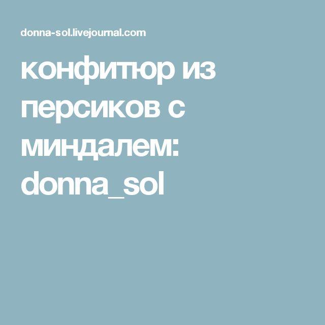 конфитюр из персиков с миндалем: donna_sol