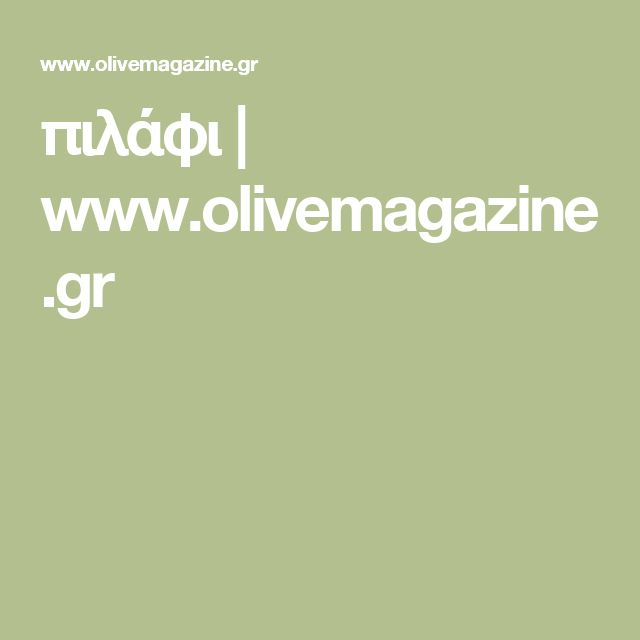 πιλάφι | www.olivemagazine.gr