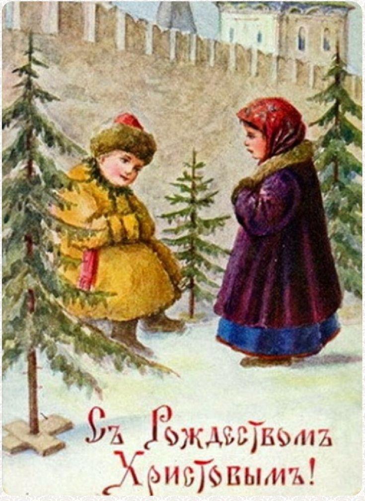 Ретро открытки рождество, друзьям