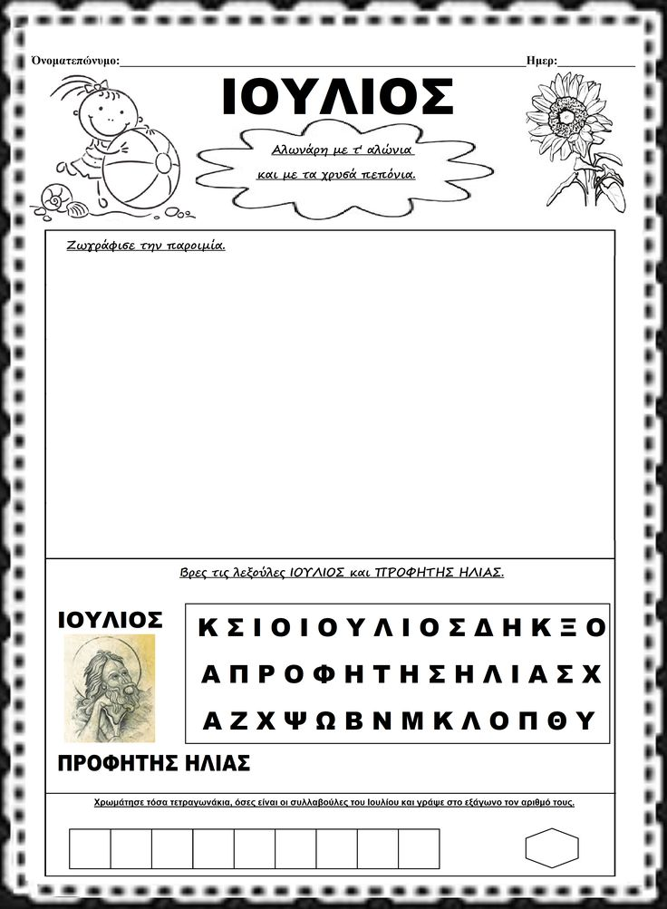 Pin by Νατάσσα Τσακόγια on ΜΗΝΕΣ (With images) School
