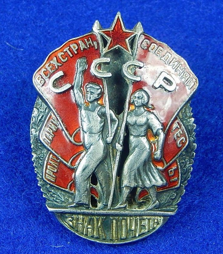Soviet Russian Russia USSR WWII WW2 Silver Badge of Honor Screw Back Medal Order