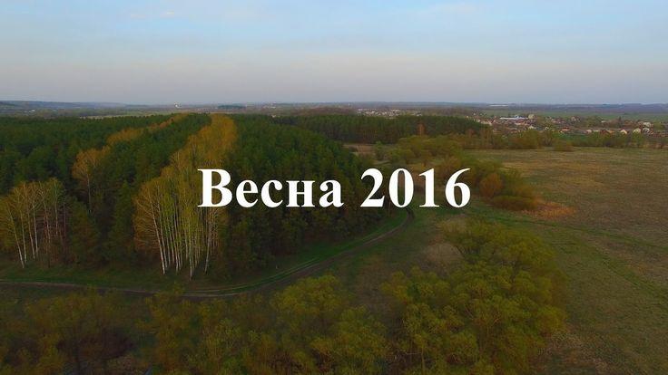 Весна, природа 2016, видео 4K с квадрокоптера