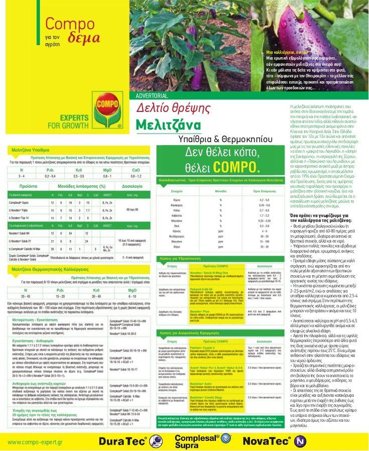 Δελτίο θρέψης Μελιτζάνα Yπαίθρια & Θερμοκηπίου ADVERTORIAL Compo δεμαγια τον αγρότη Η μελιτζάνα (solanum melongena), που ανήκει στην ίδια οικογένεια με την τομ…