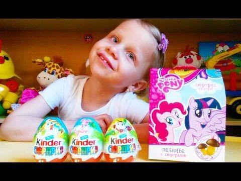 Открываем Киндер сюрприз Пасхальная коллекция Печеньки с сюрпризом Май литл пони - YouTube