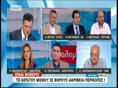 €21 δισ. ο λογαριασμός της περήφανης διαπραγμάτευσης Τσίπρα - Βαρουφάκη - Τσακαλώτου - https://youtu.be/q17T2LAqCvk #skai #syriza #forologia