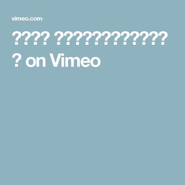 増井千晶 「生命のはじまり・・・」 ① on Vimeo