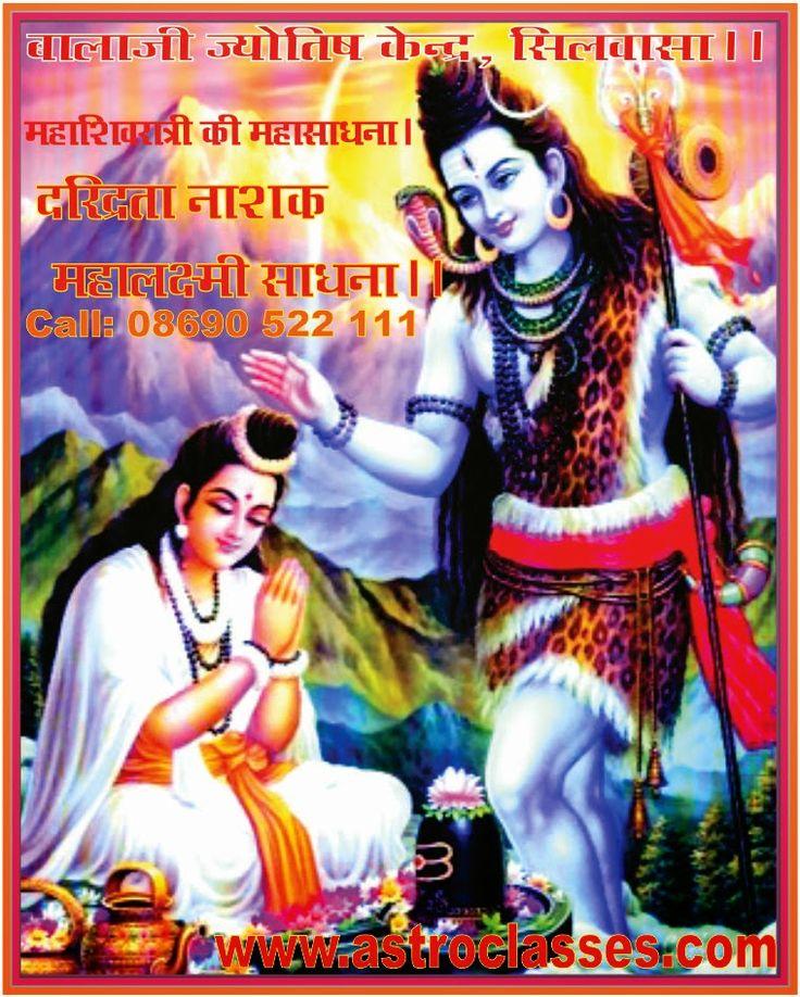 Balaji Veda, Vastu & Astro Classes, Silvassa.: 17 फरवरी, महाशिवरात्रि को अतुलनीय सम्पत्ति प्राप्त...
