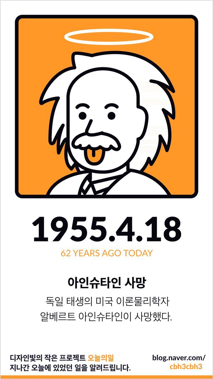 #디자인빛#오늘의빛#오늘의일#오늘의색#역사#아인슈타인#역사 #독일 #designbit #design#today#news #Albert #Einstein #germany