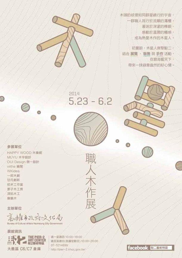 木星人 (mùxīng rén) A wooden typography design for a wood design show. 木星 is also the name of the planet Jupiter.