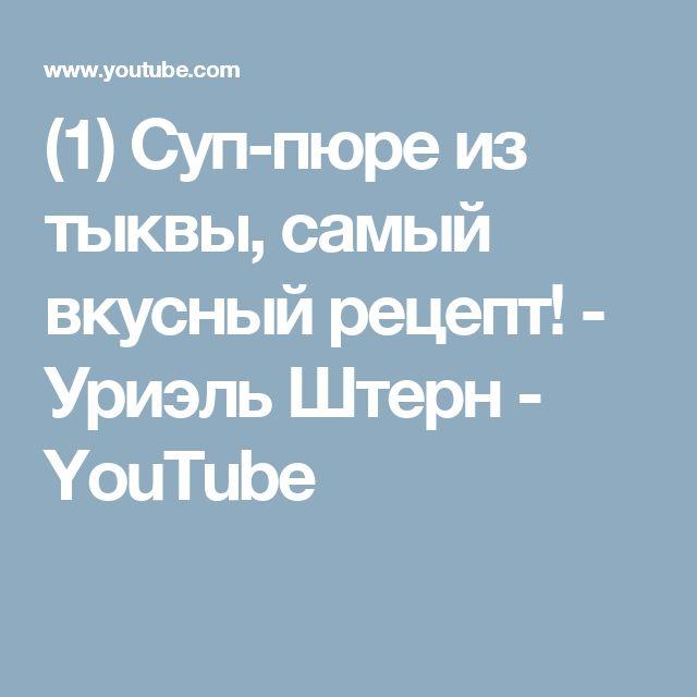 (1) Суп-пюре из тыквы, самый вкусный рецепт! - Уриэль Штерн - YouTube