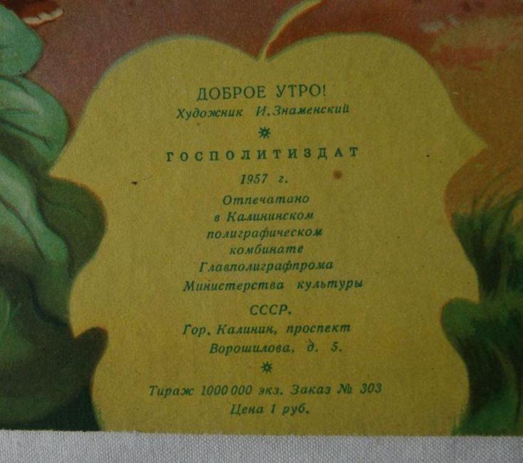 """Подложка """"Доброе утро!"""", 1957. Советское детство - http://samoe-vazhnoe.blogspot.ru/"""