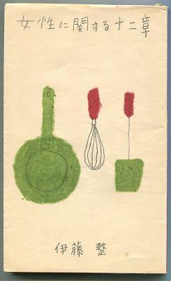 花 森 安 治 の 装 釘 世 界   Yasuji Hanamori, 1954