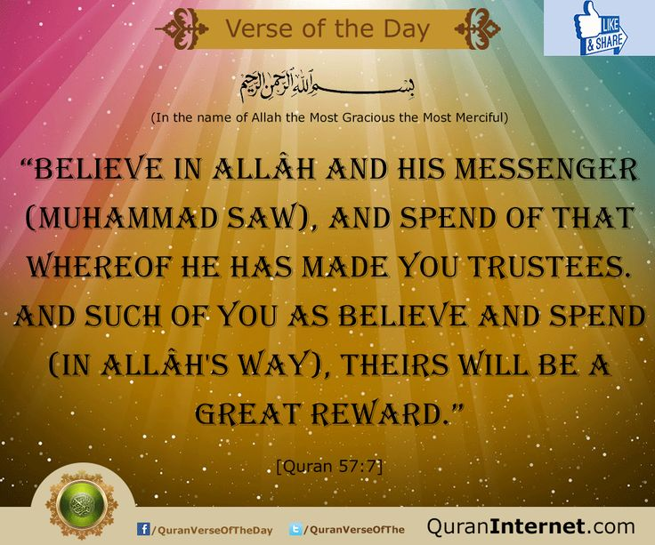 "* in the name of Allah the most gracious the most merciful...   ""Believe in Allâh and His Messenger (Muhammad SAW), and spend of that whereof He has made you trustees. And such of you as believe and spend (in Allâh's Way), theirs will be a great reward.""   - [Quran 57:7]   http://www.QuranInternet.com - Read the Quran Online in Arabic with 35+ Translations and listen to the verse by verse Recitations!"