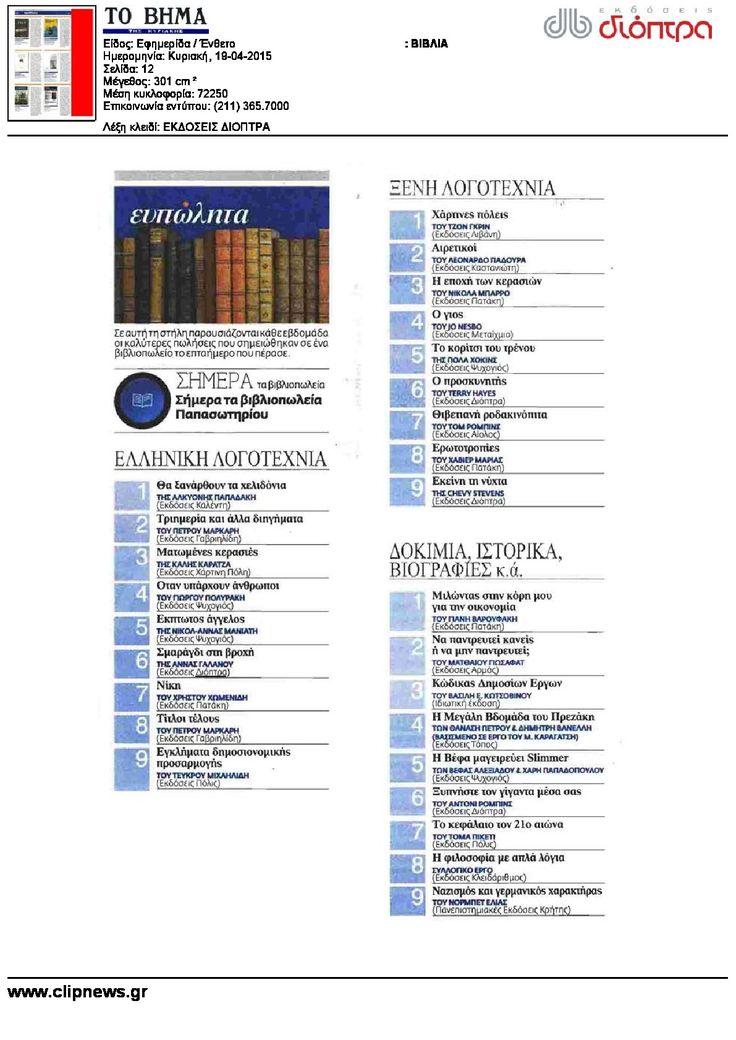 35 Χρόνια Εκδόσεις Διόπτρα με best seller βιβλία στο χώρο της Λογοτεχνίας, Ψυχολογίας, Πνευματικής Αναζήτησης, Οικογενειακής Φροντίδας, Υγείας-Διατροφής, Μαγειρικής, Προσωπικής Ανάπτυξης, Αυτοβελτίωσης. - Dioptra.gr
