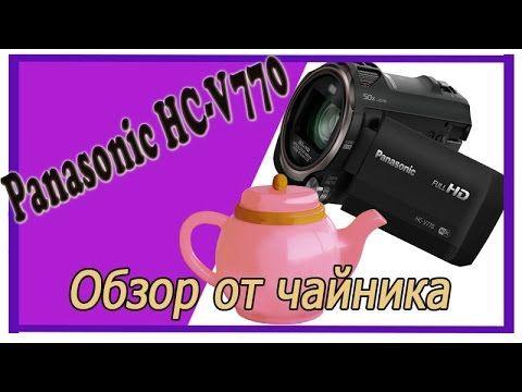 Видеокамера панасоник hc v770. Panasonic обзор от чайника