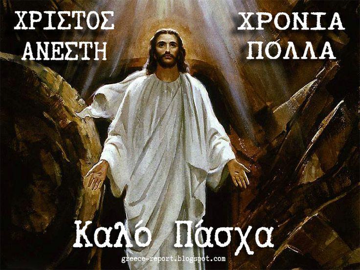 Χριστός Ανέστη συνέλληνες!