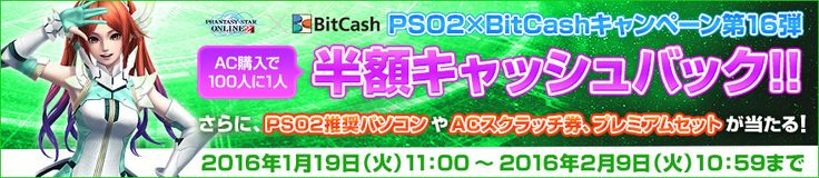 PSO2×ビットキャッシュキャンペーン第16弾