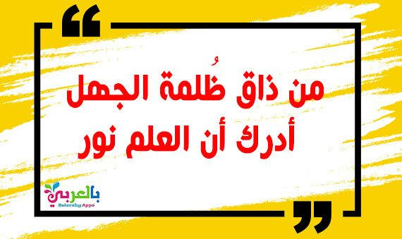 طريقة كتابة اللافتة في التعبير نماذج لافتات ارشادية للطلاب بالعربي نتعلم In 2021 Arabic Calligraphy Calligraphy