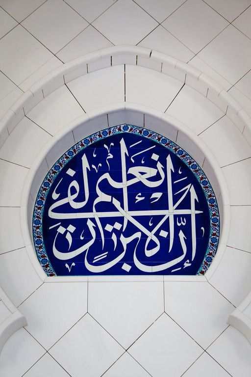 Beautiful Arabic Calligraphy on the walls of the Sheikh Zayed Grand Mosque in Abu Dhabi, UAE.