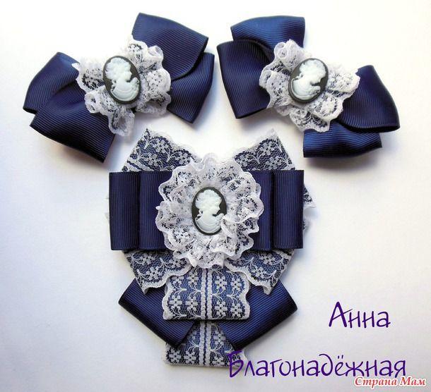 Доброго времени суток всем Страномамочкам! Поступил мне недавно заказик к 1 сентября. Надо было сделать комплект: галстук-брошь и 2 резиночки. А лучше 2 комплекта, но разные.