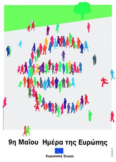 Η ημέρα της Ευρώπης : πληροφοριακό υλικό , ιδέες , βιβλιοπροτάσεις , χρήσιμες διευθύνσεις .