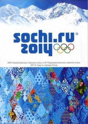 2014 Sochi (Rusland)