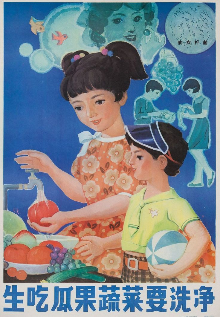 """c. 1975 """"Fruits and Melons That are Eaten Raw Must be Washed Properly."""""""