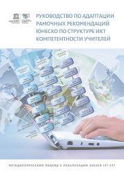 ИКТ компетентность и профессиональное развитие педагогов - ЮНЕСКО