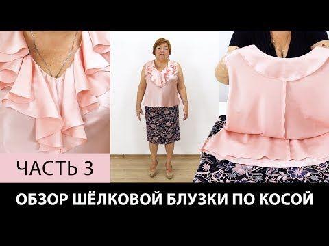 Женский образ Шелковая блузка без рукавов по косой с воланами Прямая кружевная юбка на подкладке - YouTube