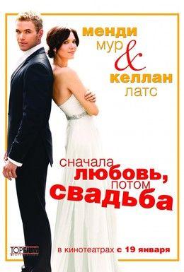 Сначала любовь, потом свадьба / Love, Wedding, Marriage
