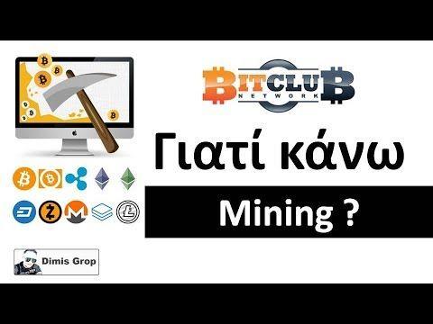 Γιατί κάνω mining ❓ Θέλω περισσότερα Bitcoin