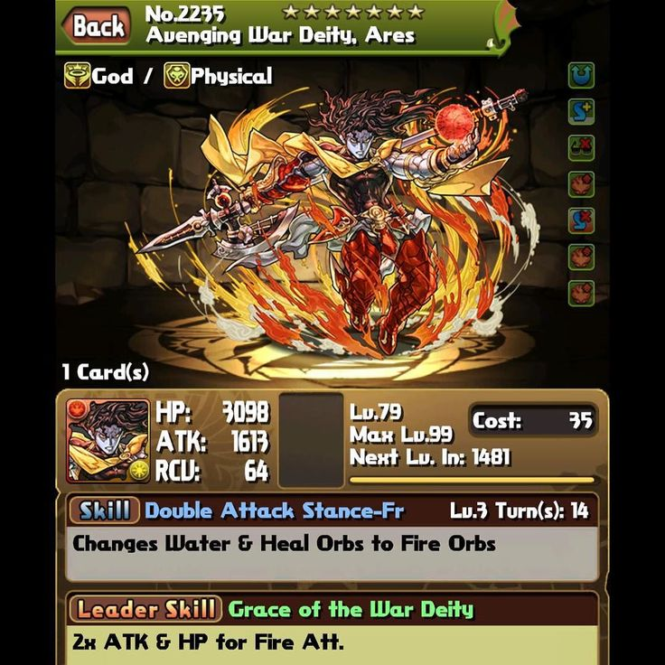 The god of war Ares split uvo  #puzzleanddragons