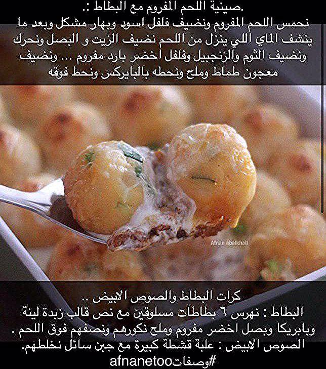 صينية اللحم المفروم مع البطاطا Food Breakfast Muffin