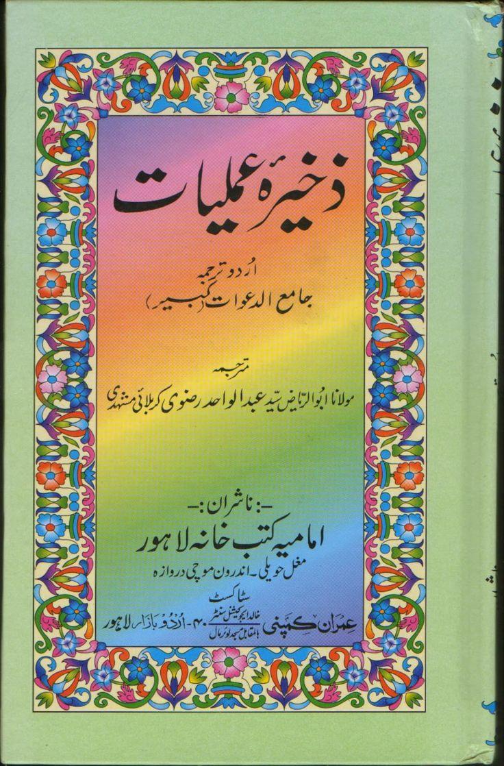 ... Shop*~* کُتب خانہ شانِ علی*~*: Amliyat & Tawezat Books