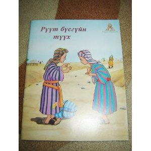 Mongolian Ruth / Mongolian Bible Story Book for Children / Mongol (Words of Wisdom)    $9.99