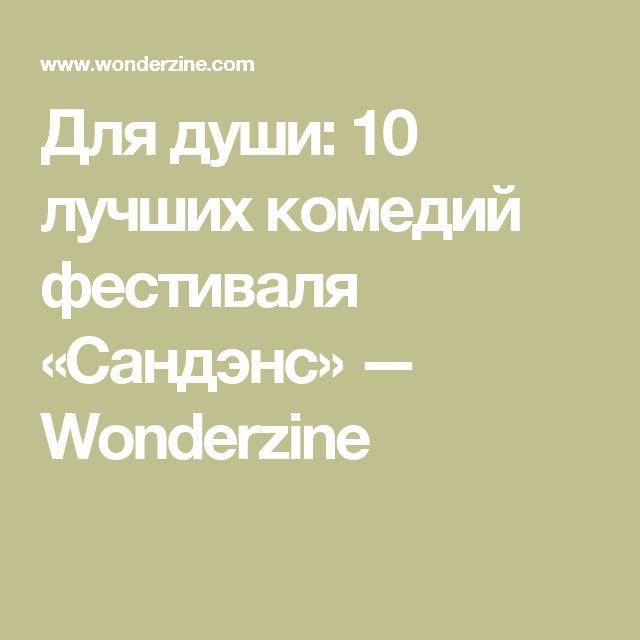 Для души: 10 лучших комедий фестиваля «Сандэнс» — Wonderzine