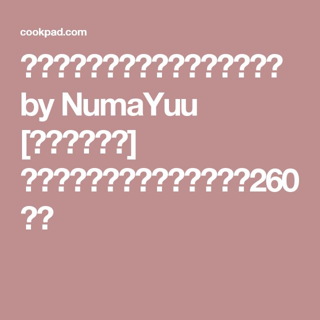 お家で本格楽しい串カツ(串揚げ) by NumaYuu [クックパッド] 簡単おいしいみんなのレシピが260万品