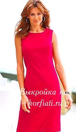 Яркое и роскошное платье футляр словно создано для стильных женщин. Цвет этого платья футляр - не главное его достоинство. Вырез лодочка, облегающий силуэт