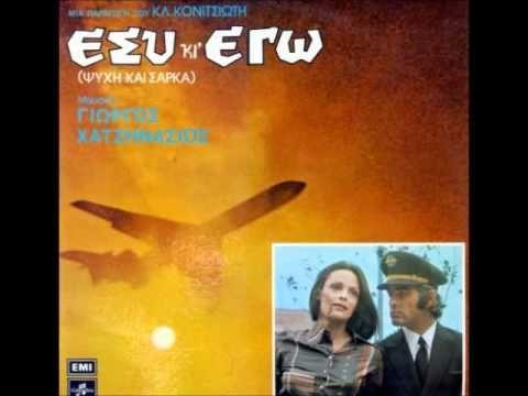 Ζεστό το χέρι:Δ.ΓΑΛΑΝΗ & ΓΙΩΡΓΟΣ ΣΟΥΝΑΣ (1974)