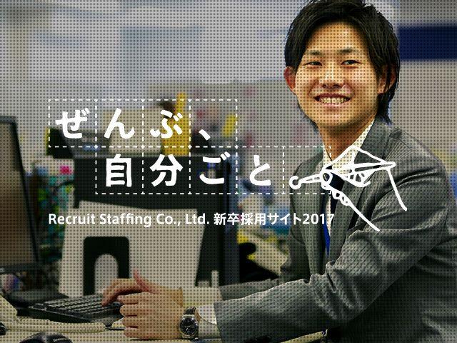 Recruit Staffing Co.,Ltd. 新卒採用サイト2017