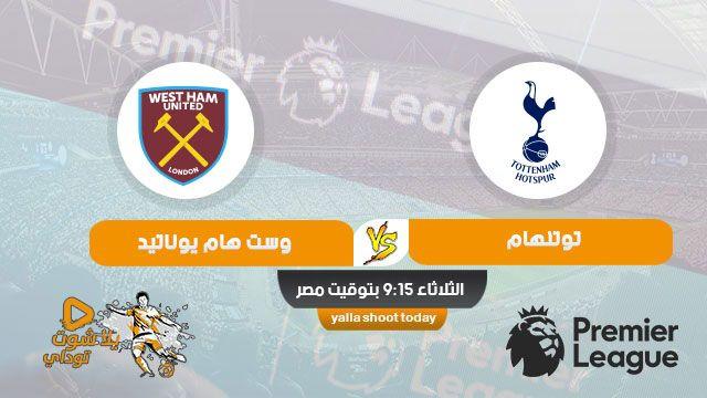مشاهدة مباراة توتنهام هوتسبير ووست هام يونايتد بث مباشر اليوم 23 6 2020 في الدوري الانجليزي Tottenham Hotspur Tottenham Shooting