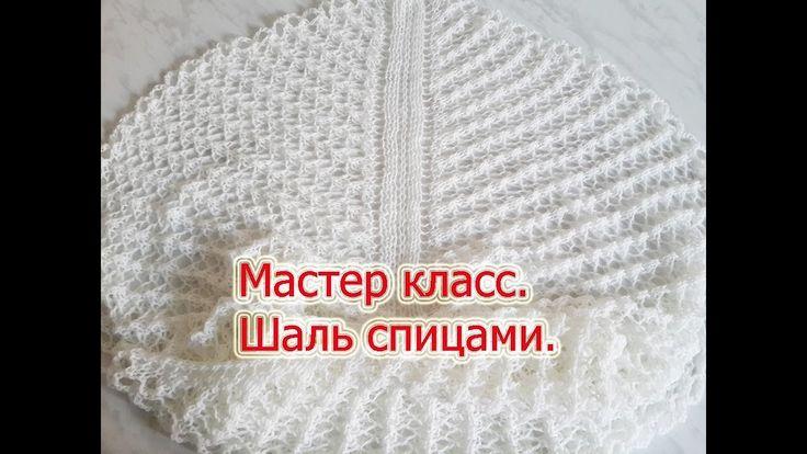 Мастер класс по вязанию белой ажурной шали спицами.